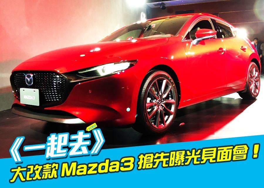《一起去》大改款 Mazda3搶先曝光見面會!