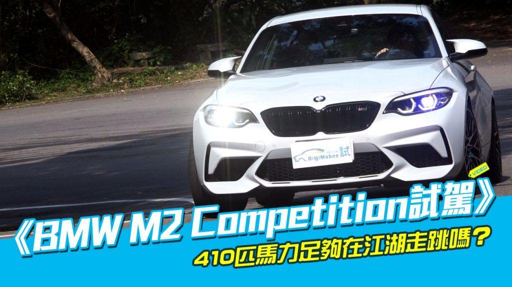 《BMW M2 Competition試駕》正宗M引擎上身!