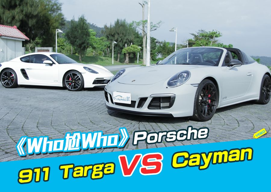 《WHO尬WHO》Porsche 911 Targa 4 GTS  Vs. Cayman GTS