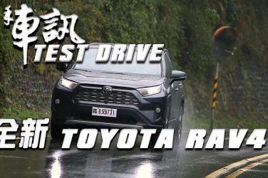 [影音] 戰力堅強 Toyota RAV4 2.0 強力試駕 !