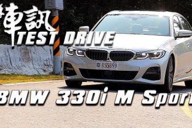 大改款BMW 3 Series(330i M Sport)強力試駕 !!