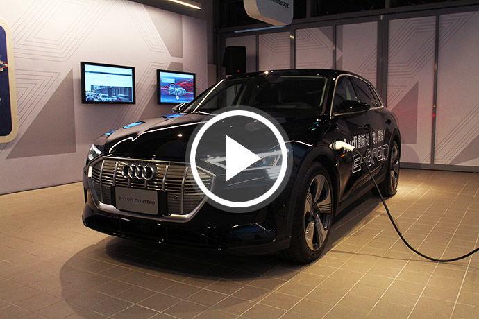 Audi e-tron領軍 福斯集團推動電動車在台灣