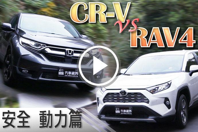 廝殺!Honda CR-V vs Toyota RAV4    日系百萬SUV武林大會【安全輔助科技、動力操駕篇】