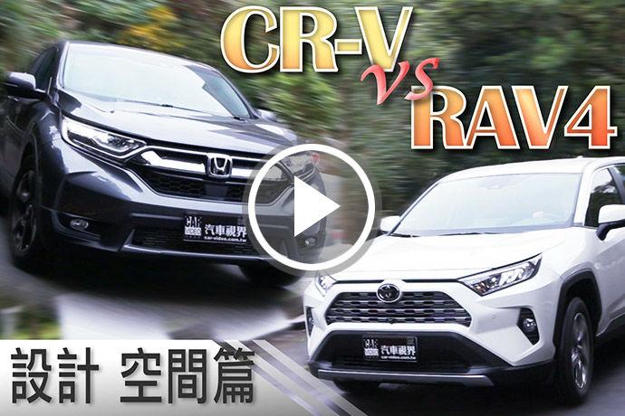 廝殺!Honda CR-V vs Toyota RAV4    日系百萬SUV武林大會【外觀、內裝、空間機能篇】