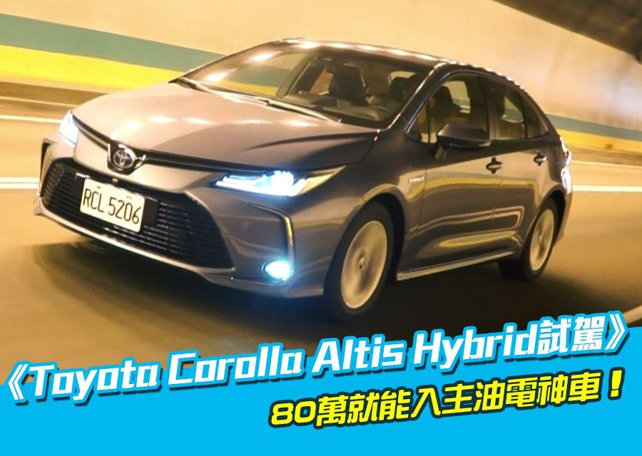 《Toyota Corolla Altis Hybrid試駕》80萬入主油電神車!