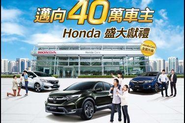 邁向40萬車主Honda盛大獻禮 即刻祭出