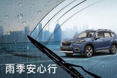 「SUBARU雨季安心行」健檢活動用心守護車主行車安全