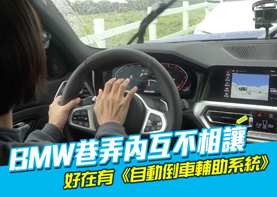 BMW巷弄內互不相讓!好在有《自動倒車輔助系統》