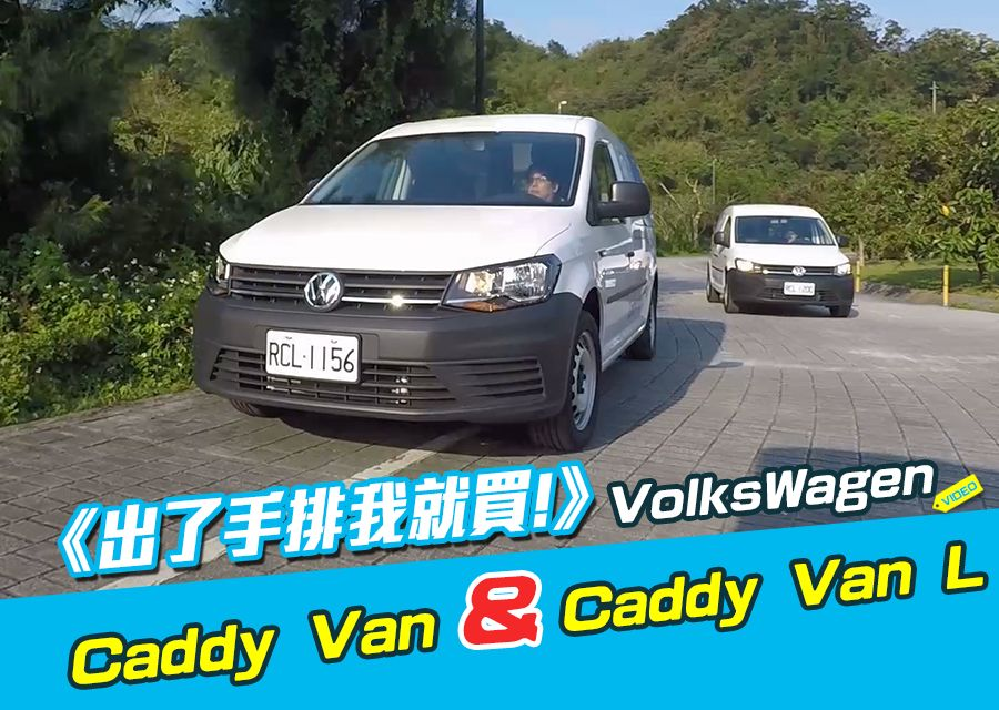 《出了手排我就買!》Caddy Van & Caddy Maxi Van