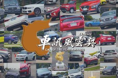 [影音] 2019車訊風雲獎評選日紀實 且看羅哥、葉明德、小七、統哥、蘇宗怡、Eric怎麼說 !!