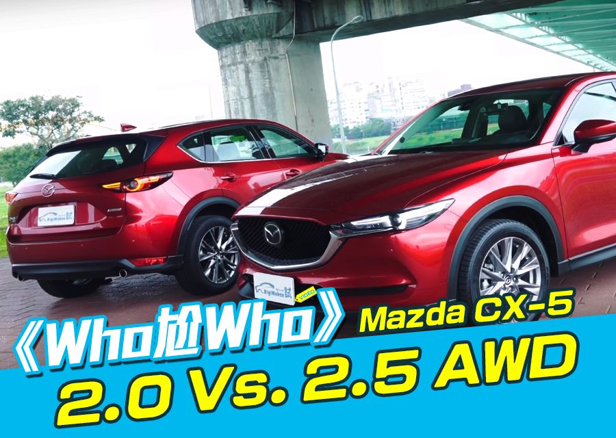 《Who尬Who》Mazda CX-5 2.0 Vs. 2.5 AWD