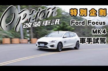[影音] Ford Focus 5D ST Line配重、懸吊阻尼、設定數據取得及賽車手翁志元強力試駕 !!