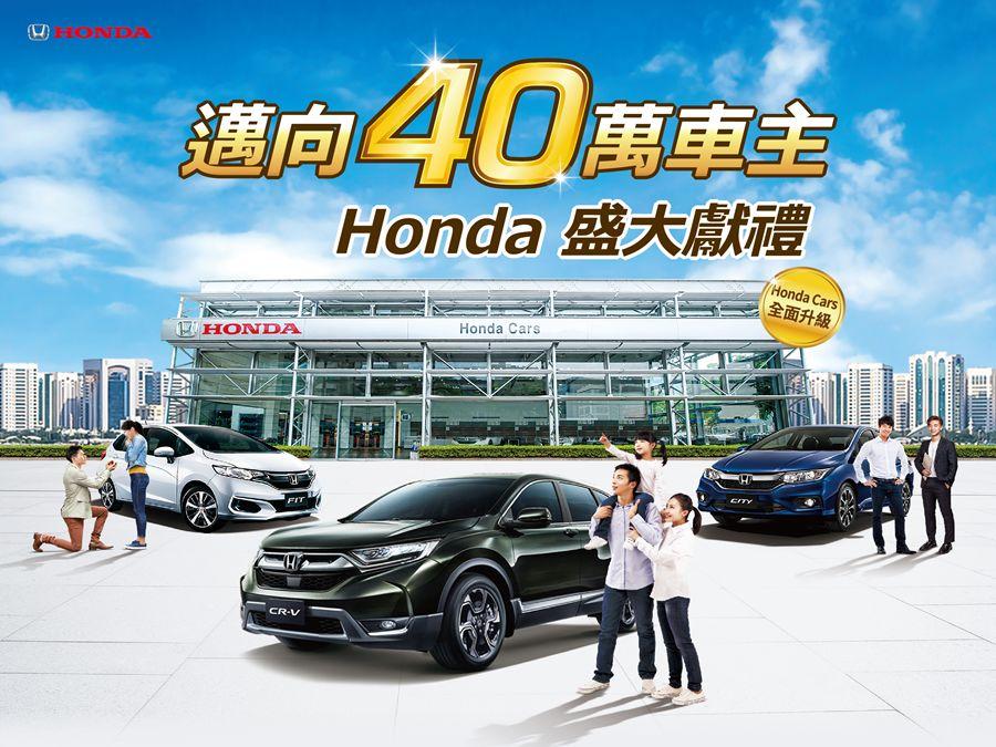 慶祝Honda FIT九度奪冠「最佳國產小型車」本月入主指定車款享多重獻禮