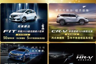 Honda FIT九度奪冠「最佳國產小型車」 本月入主享有多重獻禮