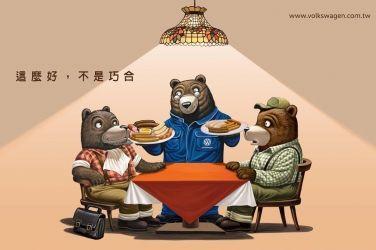 台灣福斯汽車敬謝車主 推出「舊識這麼好」禮遇方案