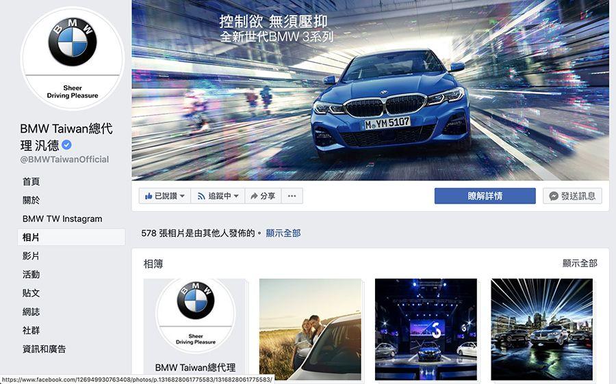 冒牌BMW官方FB粉絲專頁! 總代理汎德教你如何分辨!