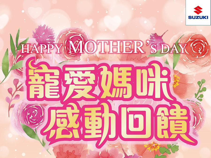5月幫媽媽換台鈴SUZUKI白牌機車!立享優惠並抽萬元禮卷