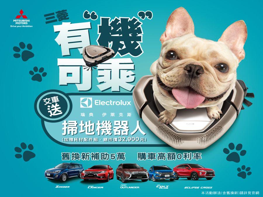 中華三菱本月加碼購車送市值3.3萬掃地機器人大全配