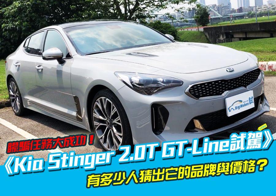 《Kia Stinger 2.0T GT-Line試駕》矇騙任務大成功!