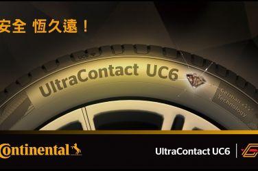 德國馬牌輪胎UltraContact UC6 / UC6 SUV正式登台