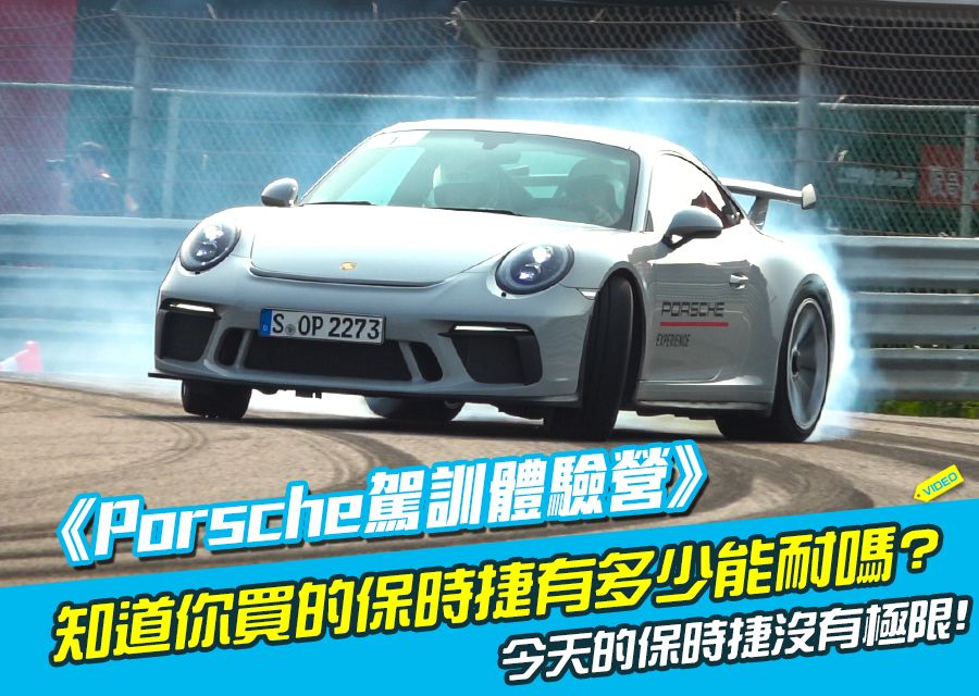 《Porsche駕訓體驗營》你的保時捷到底有多少能耐?