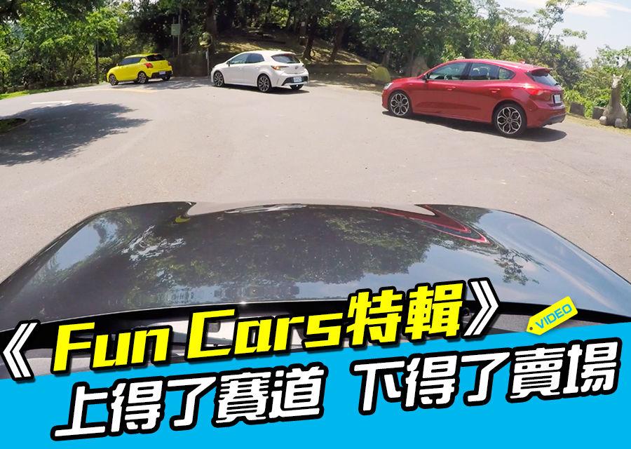 《 Fun Cars特輯 》MX-5大魔王 Vs. Swift Sport+Focus ST-Line+Auris