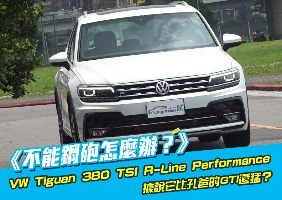 《不能鋼砲怎麼辦?》VW Tiguan 380 TSI R-Line Performance