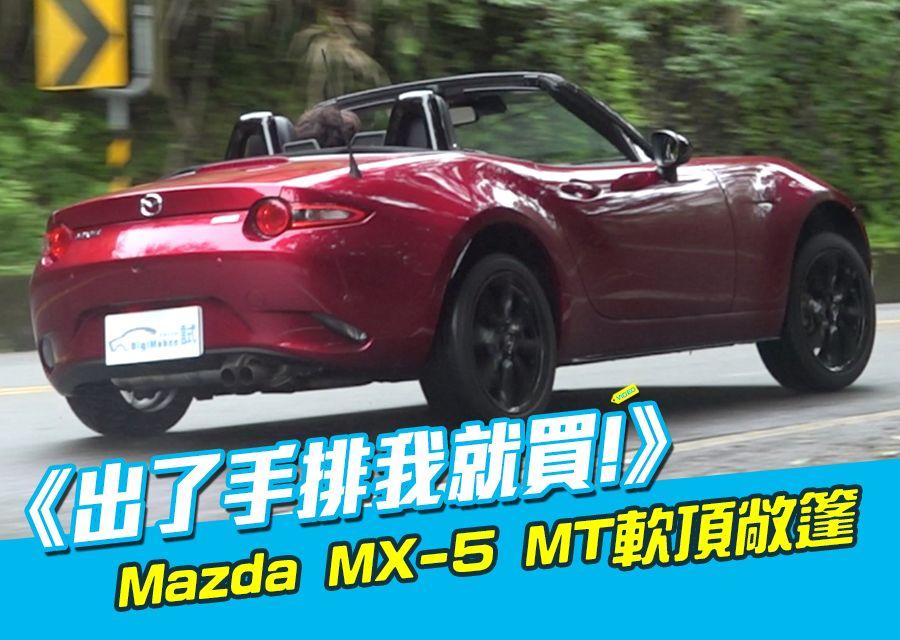 《出了手排我就買!》Mazda MX-5 MT軟頂敞篷