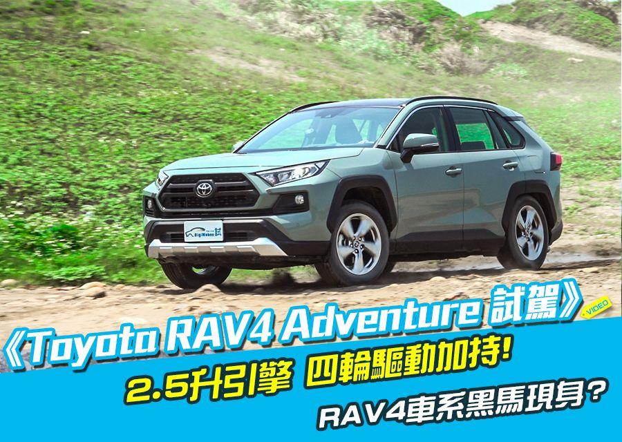 《 Toyota RAV4 Adventure試駕 》RAV4車系黑馬現身?