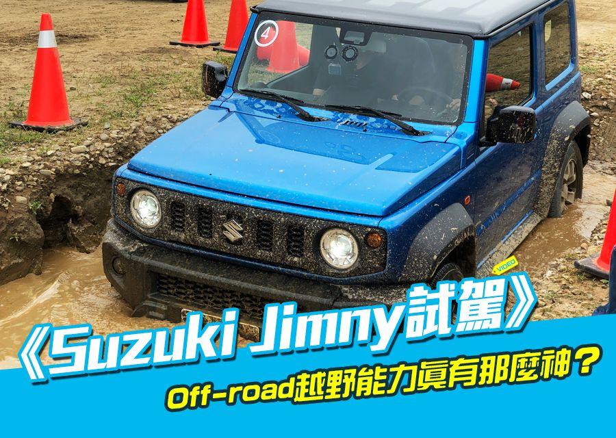 《Suzuki Jimny試駕》Baby G越野小霸王!