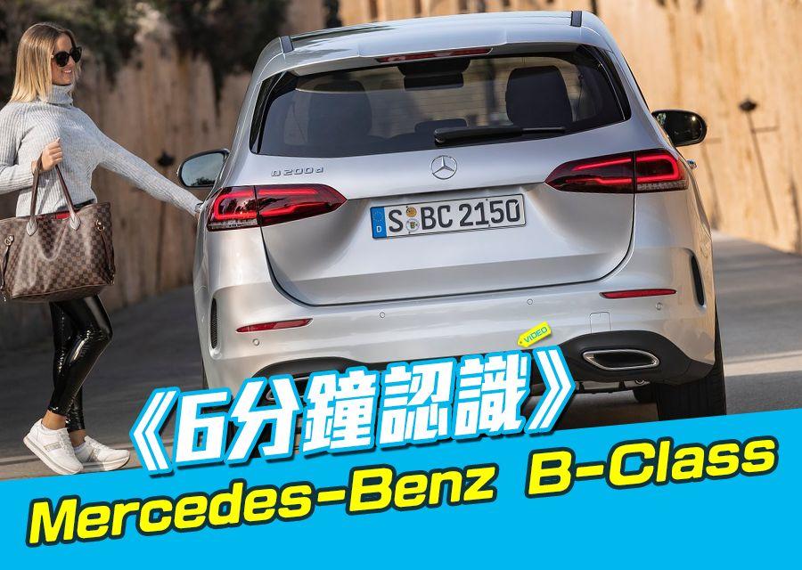 《6分鐘認識》2019 Mercedes-Benz B-Class