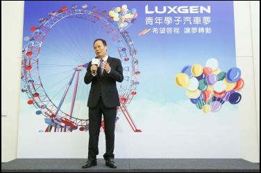 LUXGEN為台灣汽車工業紮根  持續「青年學子汽車夢」贊助計劃