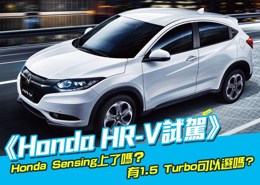 《Honda HR-V試駕》微整型夠誠意嗎?