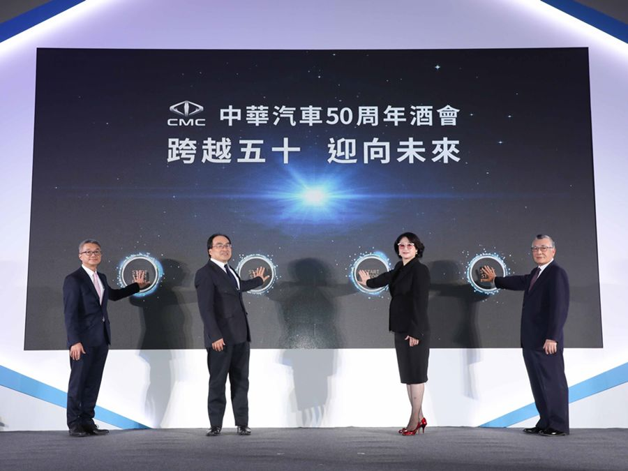中華汽車歡慶50週年 從心(新)出發