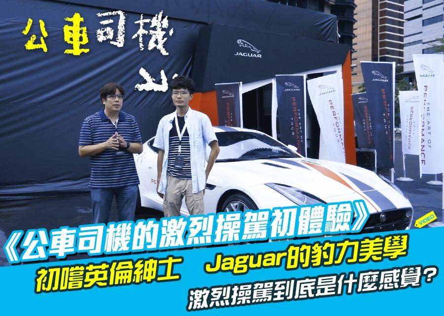 《公車司機的操駕初體驗》初嚐Jaguar豹力美學! 激烈操駕是什麼感覺?