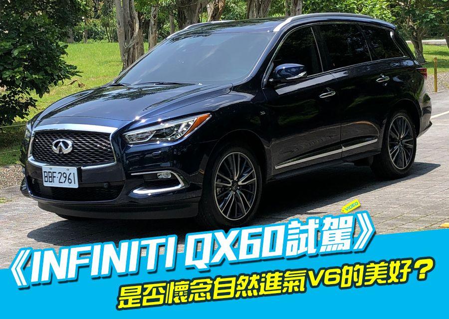 《INFINITI QX60試駕》豪華七人座休旅