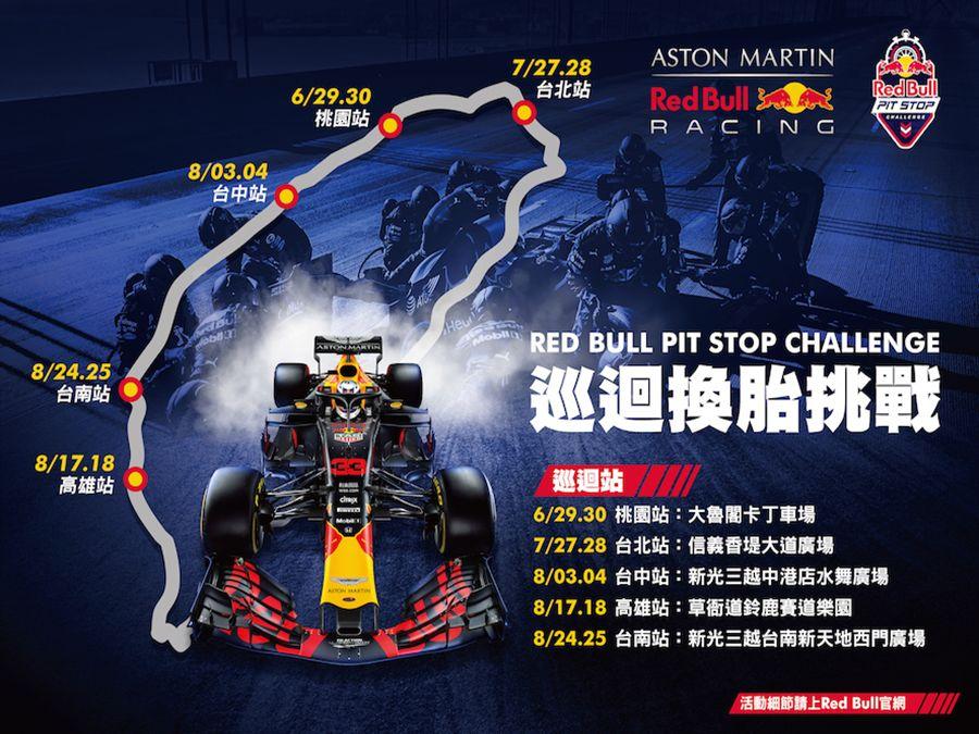 暑假來玩Red Bull Pit Stop Challenge換胎挑戰!!