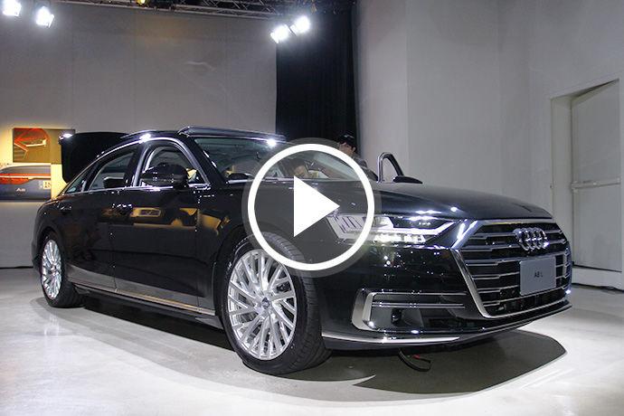 四環旗艦新格局 全新Audi A8、A8 L連袂亮相