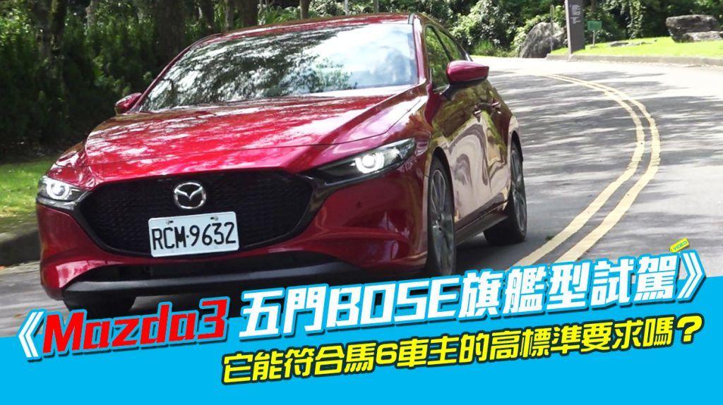 《Mazda3 五門BOSE旗艦型試駕》