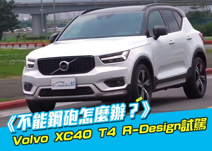 《不能鋼砲怎麼辦?》Volvo XC40 T4 R-Design試駕