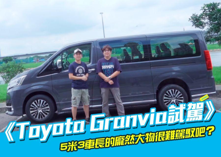 《Toyota Granvia試駕》九人座豪華商旅!