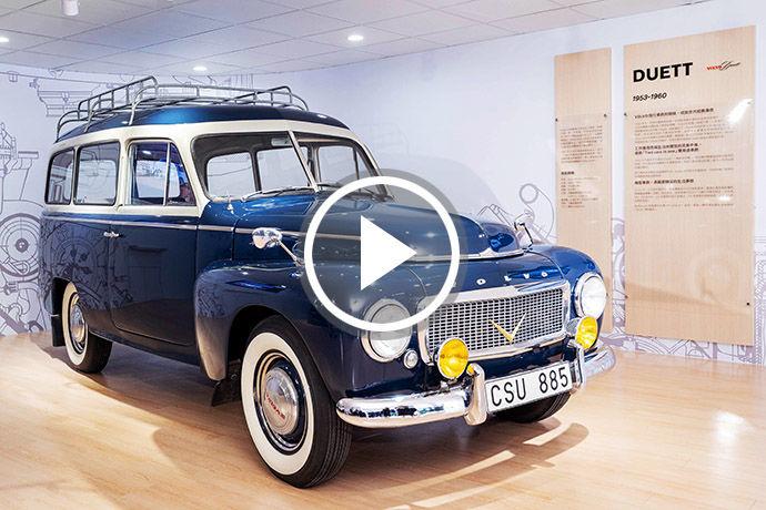 與旅行車來趟歷史之旅!VOLVO Estate Museum台北盛大開展 全新V60一同亮相