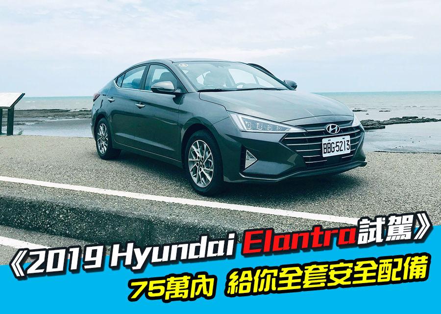 《2019 Hyundai Elantra試駕》
