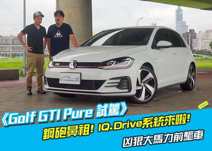 《VW Golf GTI試駕》鋼砲鼻祖! IQ.Drive系統來啦!