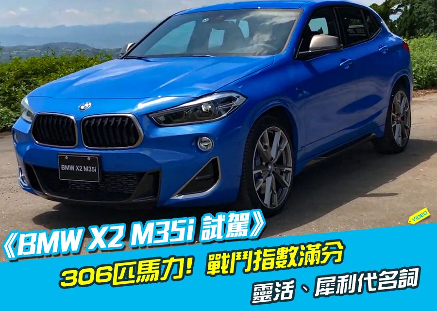 《BMW X2 M35i試駕》M Power部門調教,戰鬥指數滿分!