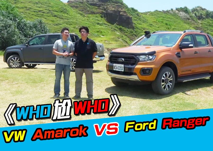 《 Who尬Who》VW Amarok Vs. Ford Ranger