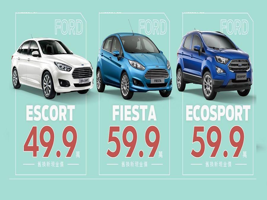 Ford八月超優惠方案不間斷 陪車主輕鬆過暑假