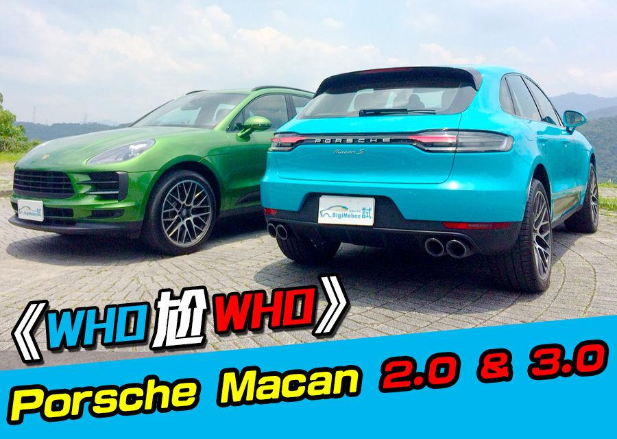 《Who尬Who》Porsche Macan 2.0 & 3.0
