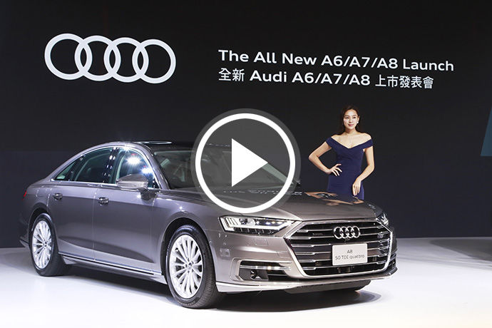 Audi A6 / A7 / A8在台正式發表 三箭齊發 豪華上陣!