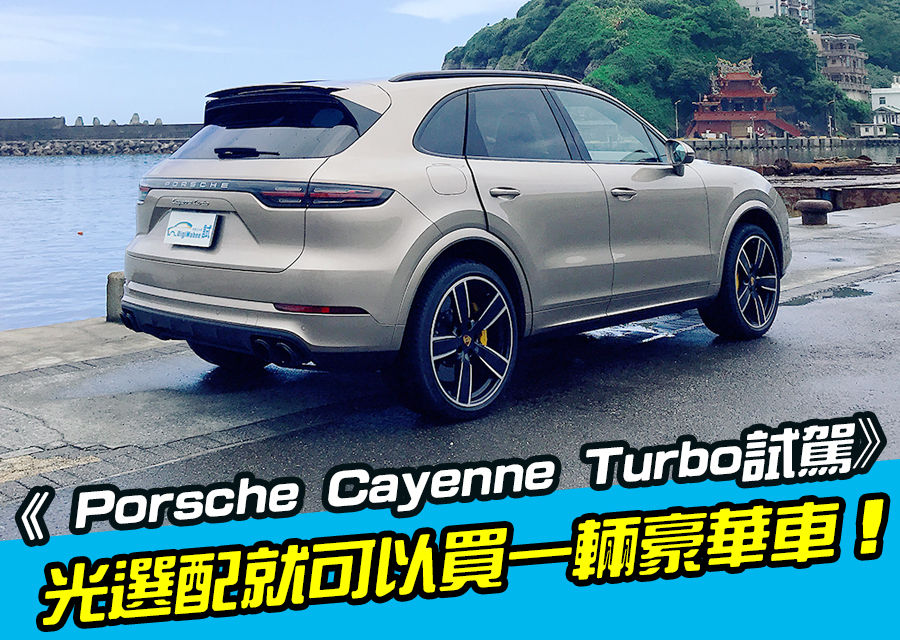 《 Porsche Cayenne Turbo試駕 》